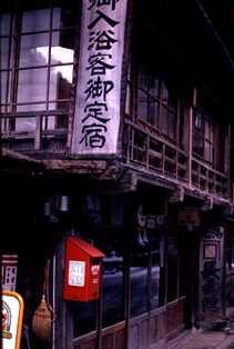 法師温泉長寿館玄関2Img923.jpg
